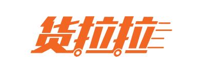 河南郑州猎头公司小猎吧人力资源科技公司合作伙伴:货拉拉